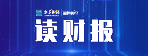 https://newresource.mbcaijing.com/serverImages/topic/20191219/BfB_121911264685839.jpg